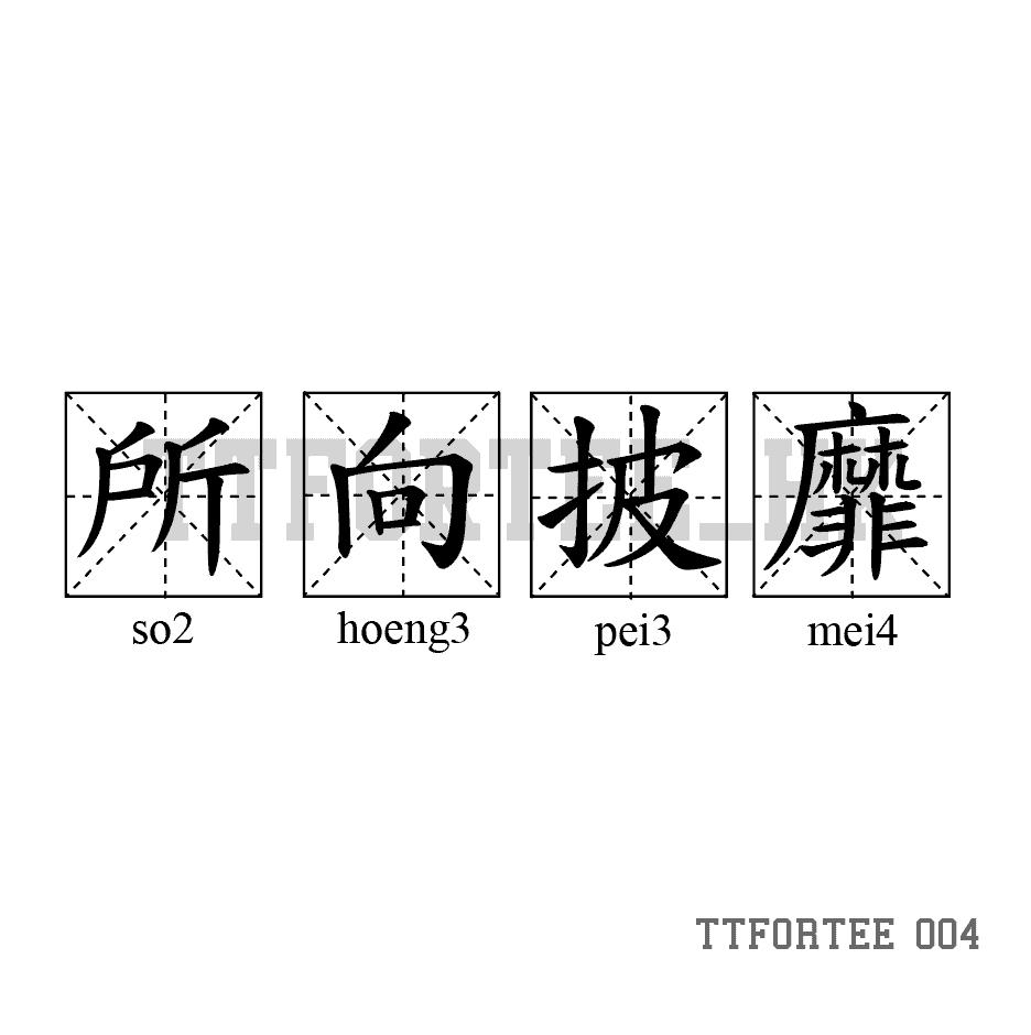 班衫素材 004