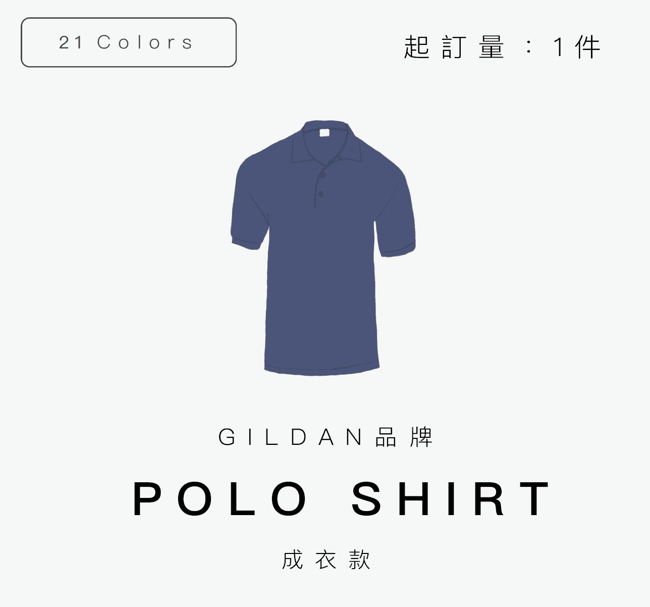 Gildan 短袖 Polo Shirt
