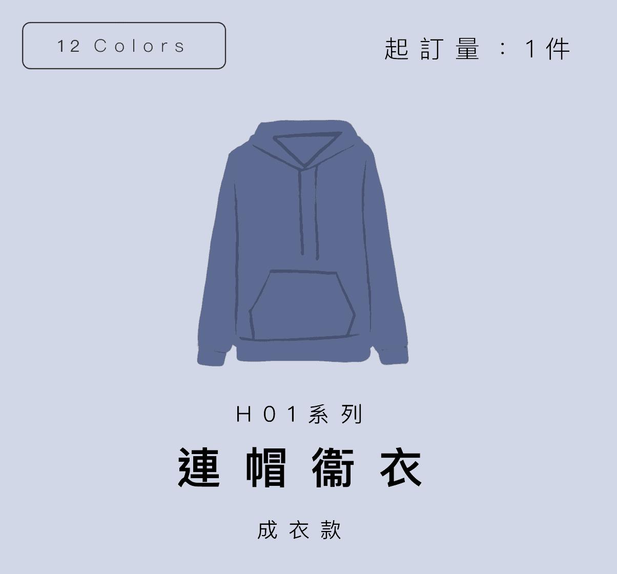 TTForTee H01 連帽衛衣