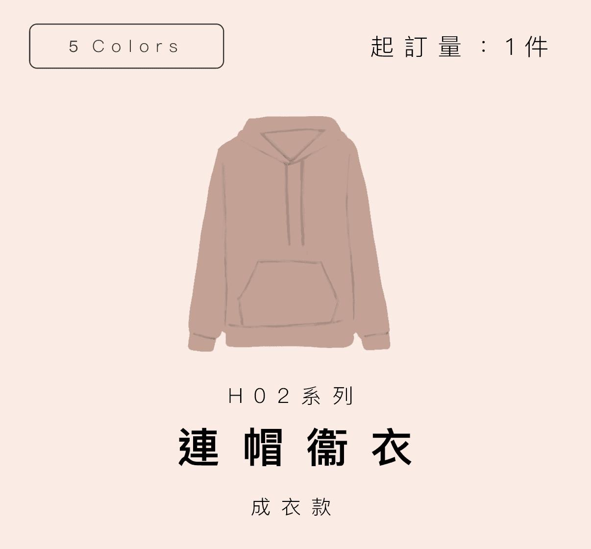 H02 連帽衛衣