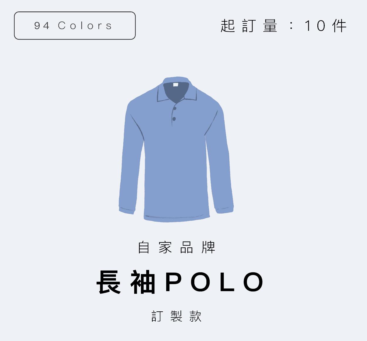自家品牌長袖Polo Shirt