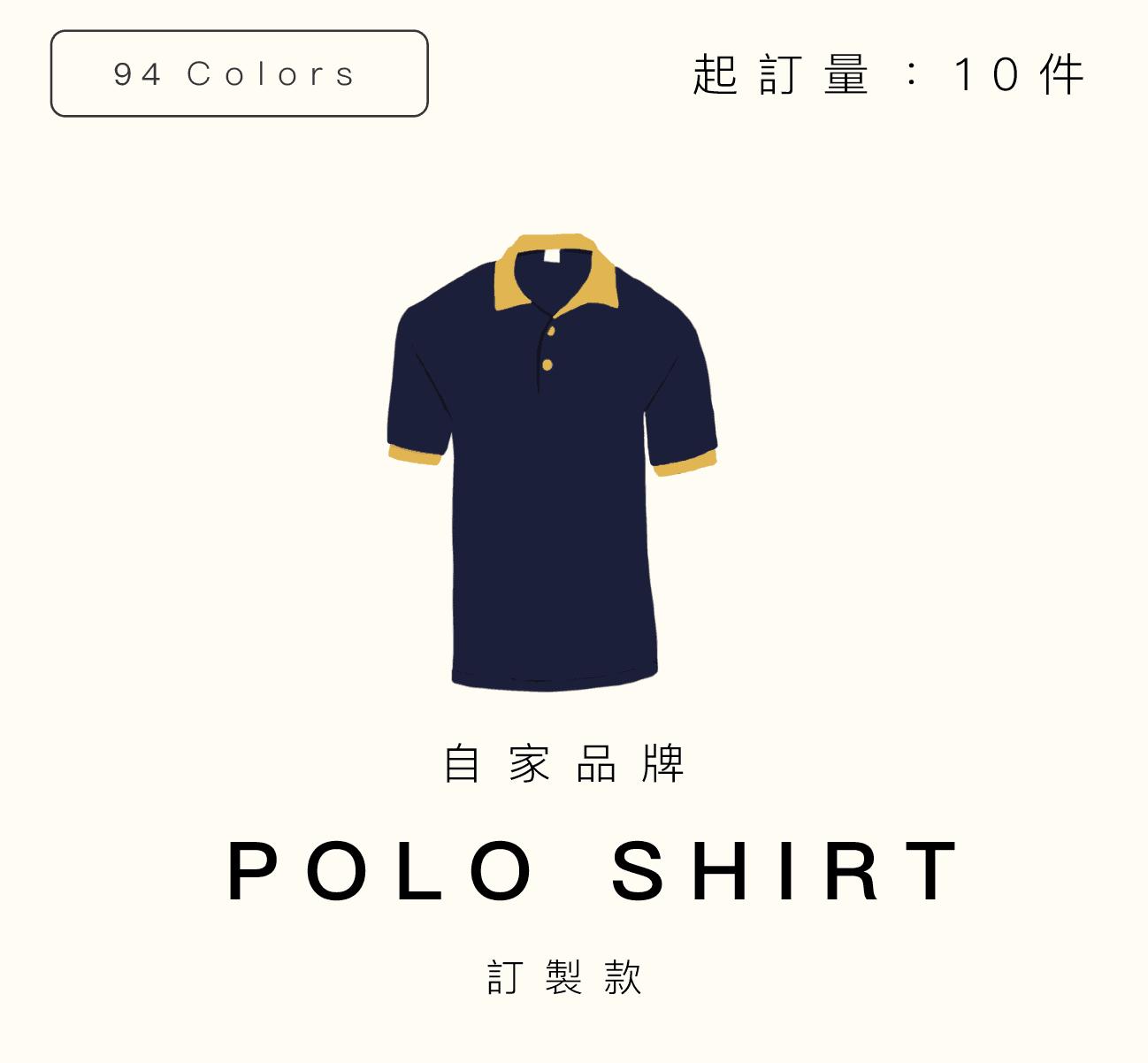 自家品牌短袖Polo Shirt