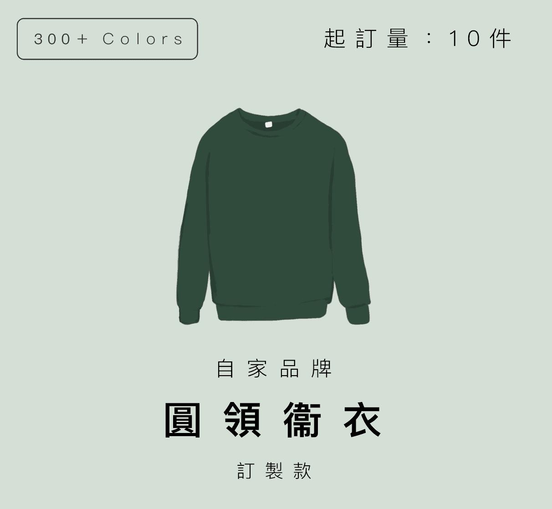 TTForTee 圓領衛衣 Sweater