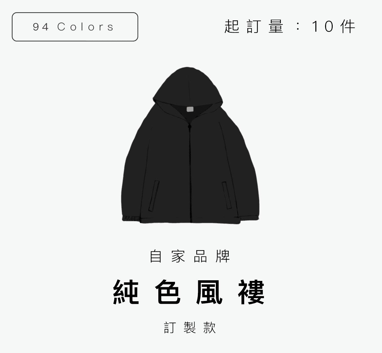 TTForTee 純色風褸